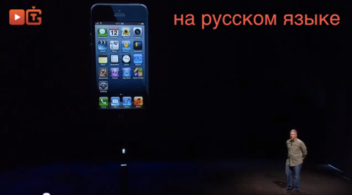 Презентация Apple iPhone 5 на