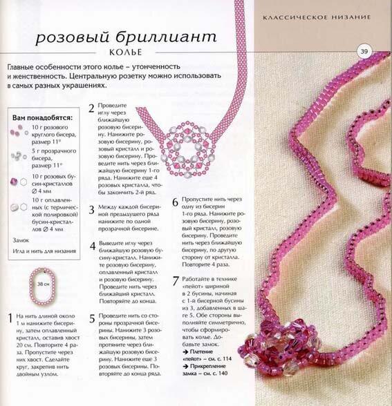 http://depositfiles.com/files/ocdtdl1aj.  Десятки изящных колье, браслетов, серйжек и брошей на все случаи жизни...