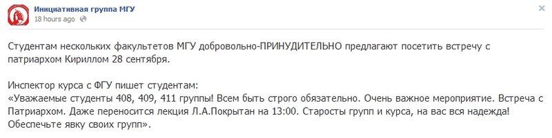 Студентов МГУ гонят на встречу с Патриархом