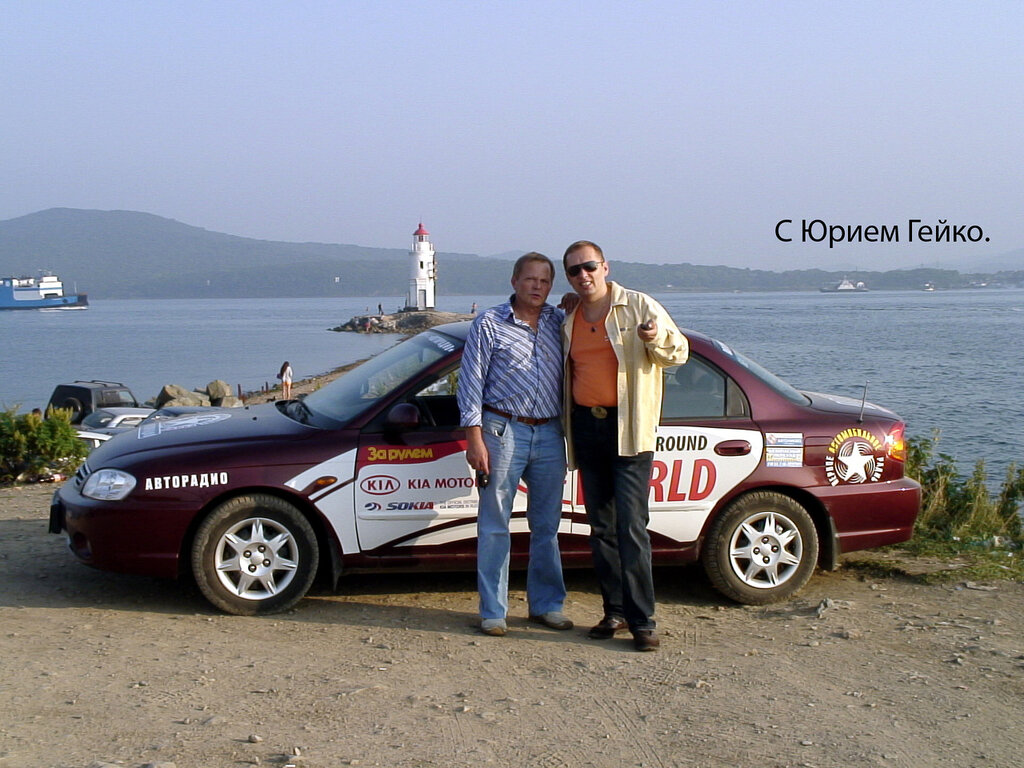 Александр Карпенко и Юрий Гейко