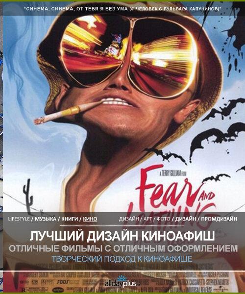 Одни из лучших дизайнов киноафиш. К одним из лучших фильмов. 30 отличных примеров.