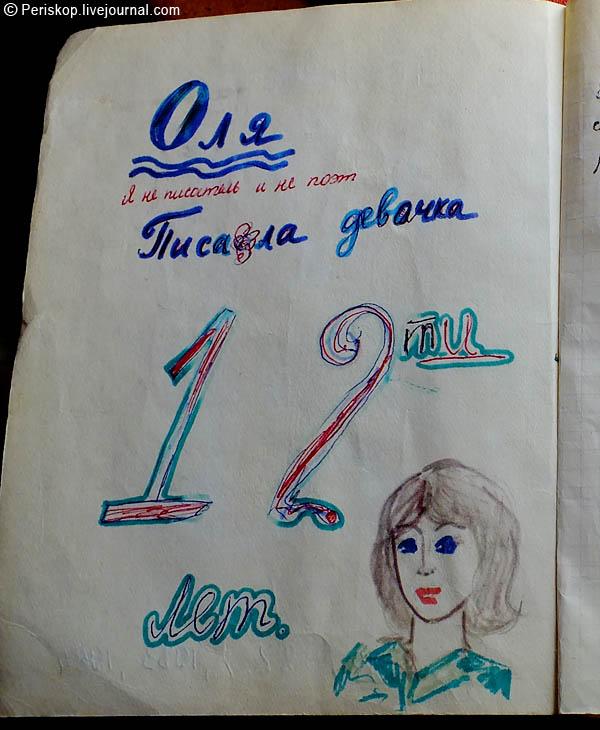 Я хочу жить дневник советской школьницы