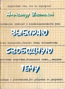 """Книга очерков Александра Васинского """"Выбираю свободную тему"""""""