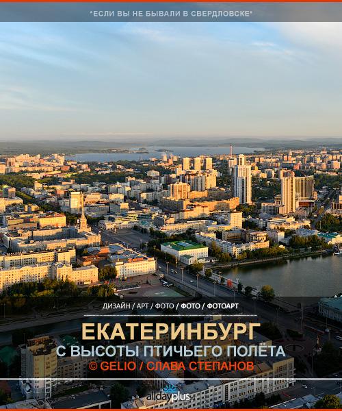 Екатеринбург с высоты. Лето 2012. ©Слава Степанов / Gelio