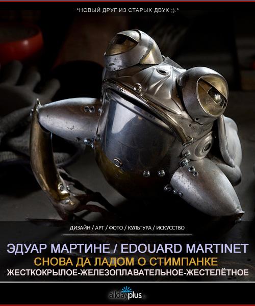 Edouard Martinet | Стимпанк | Скульптуры из старого железа | Вечнолюбимая тема