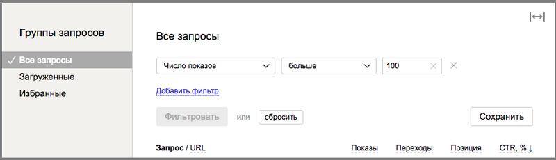 Яндекс вебмастер новая версия - beta