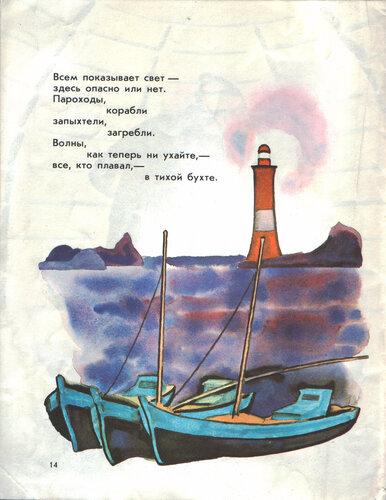 плыви моя лодка плыви стихи