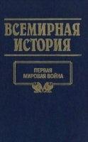 """Книга """"Всемирная история"""" в 24 томах"""