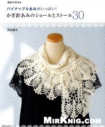 Crochet shawl and stall 30- pineapple Ami is full! (Housewife friend living series)