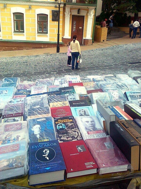 Торговля книгами Булгакова напротив Дома Турбиных
