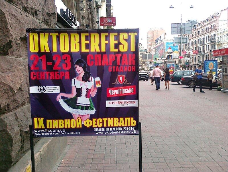 Афиша Октоберфест 2012 в Киеве