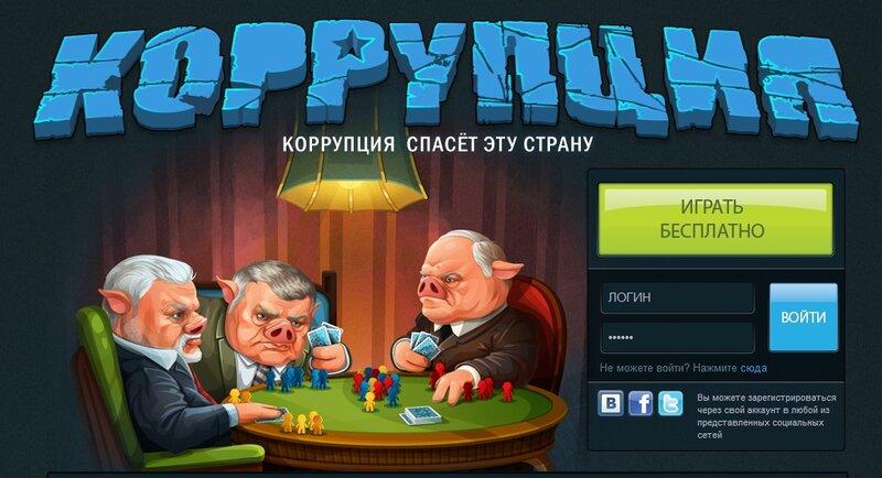 Заставка игры Коррупция