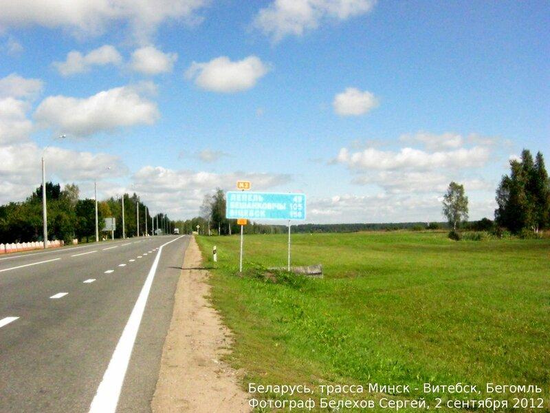 Беларусь, трасса