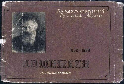 Открытки 1958 года. Шишкин