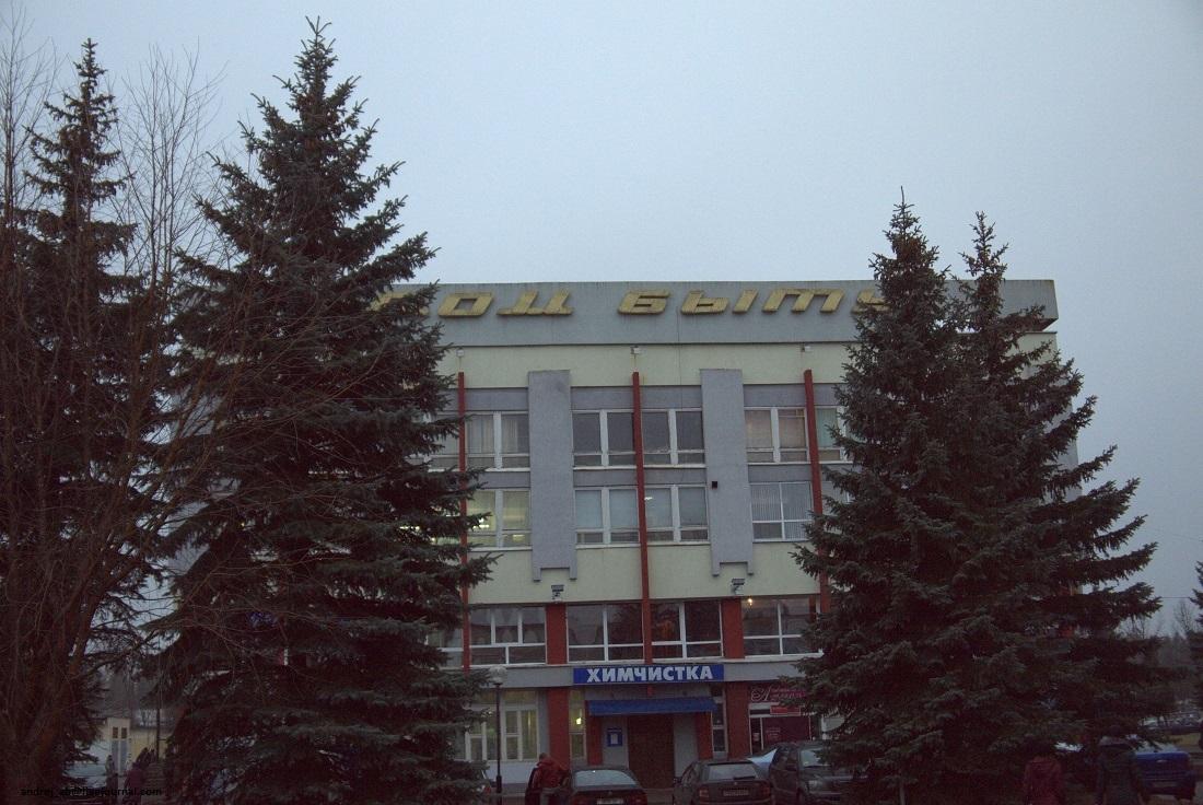 Дом быта Новополоцка.