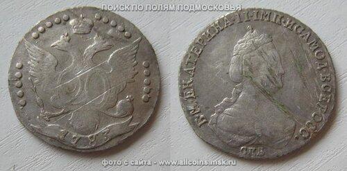 20 копеек 1783 год - Екатерина II