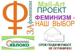 Mail-art
