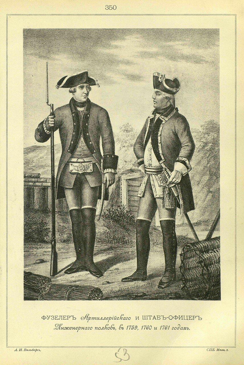 350. ФУЗЕЛЕР Артиллерийского и ШТАБ-ОФИЦЕР Инженерного полков, в 1759, 1760 и 1761 годах.