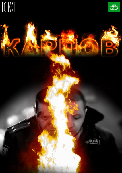 Карпов (2012) DVDRip + SATRip