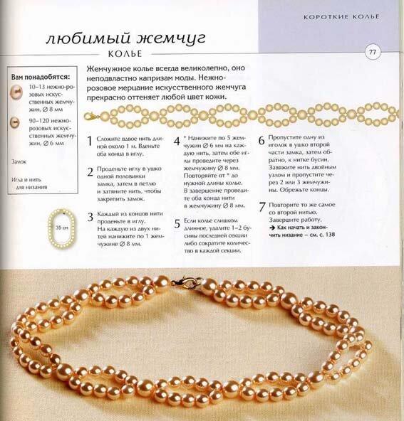 ожерелья из камней бисера и стекляруса схемы - Практическая схемотехника.