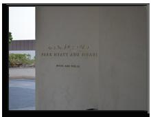 ОАЭ. Park Hyatt Abu Dhabi