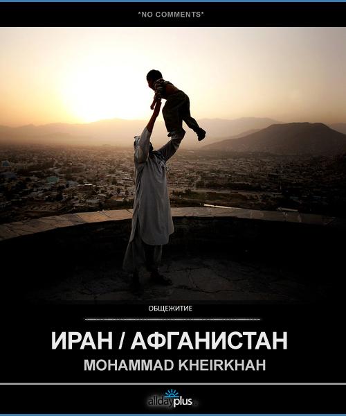 Иран и Афганистан глазами фотографа Mohammad Kheirkhah. 31 фото