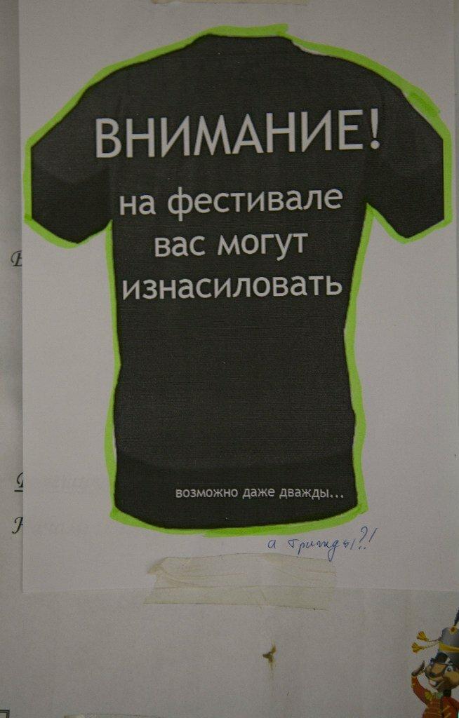 Объявление с фестиваля аниме в Челябинске