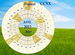 флореаль CCXX года (апр.-май 2012)