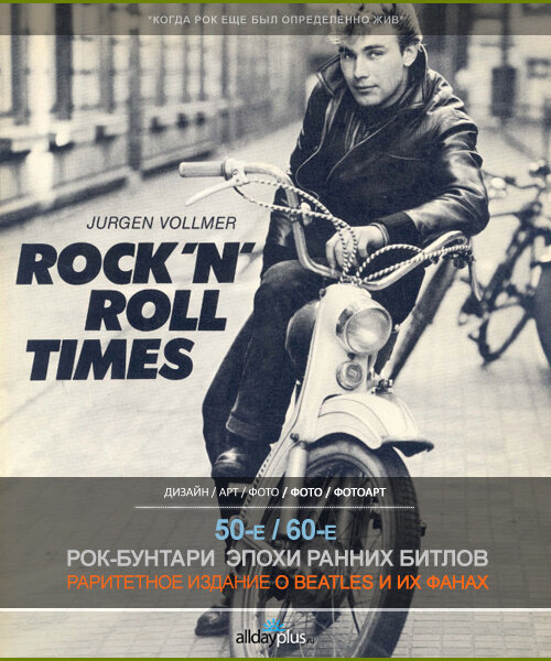 [суб]культура: Jurgen Vollmer: Rock'n'Roll Times / Раритетная фотоистория о рок-бунтарях 50-60-х.