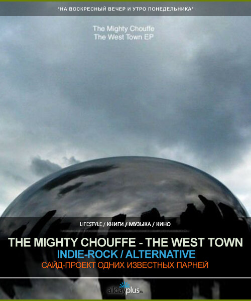 [MUSIC] The Mighty Chouffe - The West Town (EP) `2012 [indie rock / alternative] Download