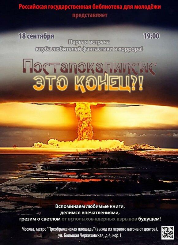 конец света, апокалипсис, фантастика и хорор