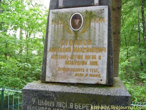 Ставка Геринга. Партизанские могилы. (Украина) 0_87d93_42ebb0ea_L