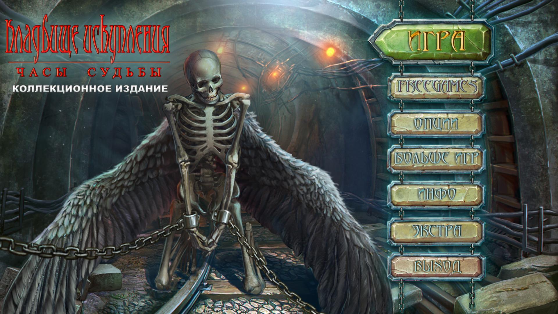Кладбище искупления 7: Часы Судьбы. Коллекционное издание | Redemption Cemetery 7: Clock of Fate CE (Rus)
