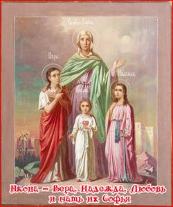 Святые мученицы Вера, Надежда, любовь и мать их Софья