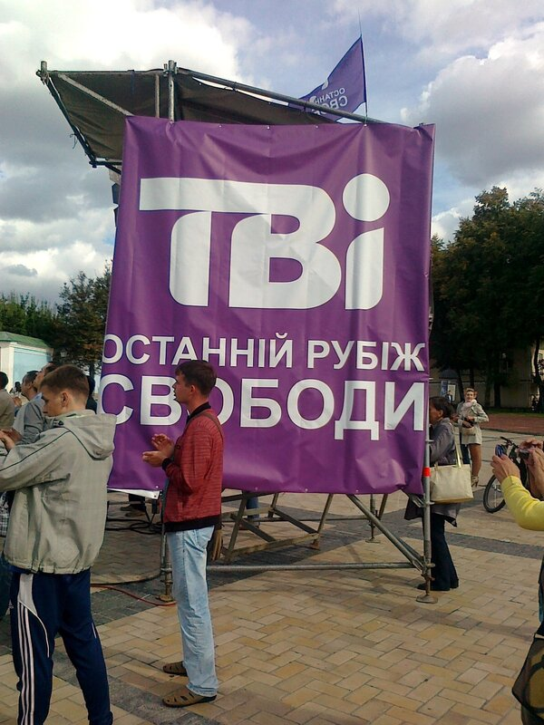 Митинг в поддержку телеканала ТВi
