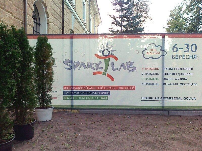 Афиша Spark! Lab перед входом