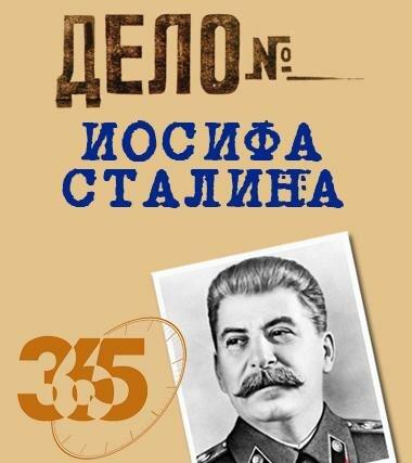 Дело Иосифа Сталина