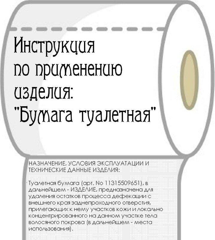 Инструкция по эксплуатации туалетной бумаги
