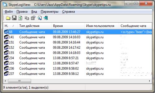 SkypeLogView  - читает лог файлы  Skype