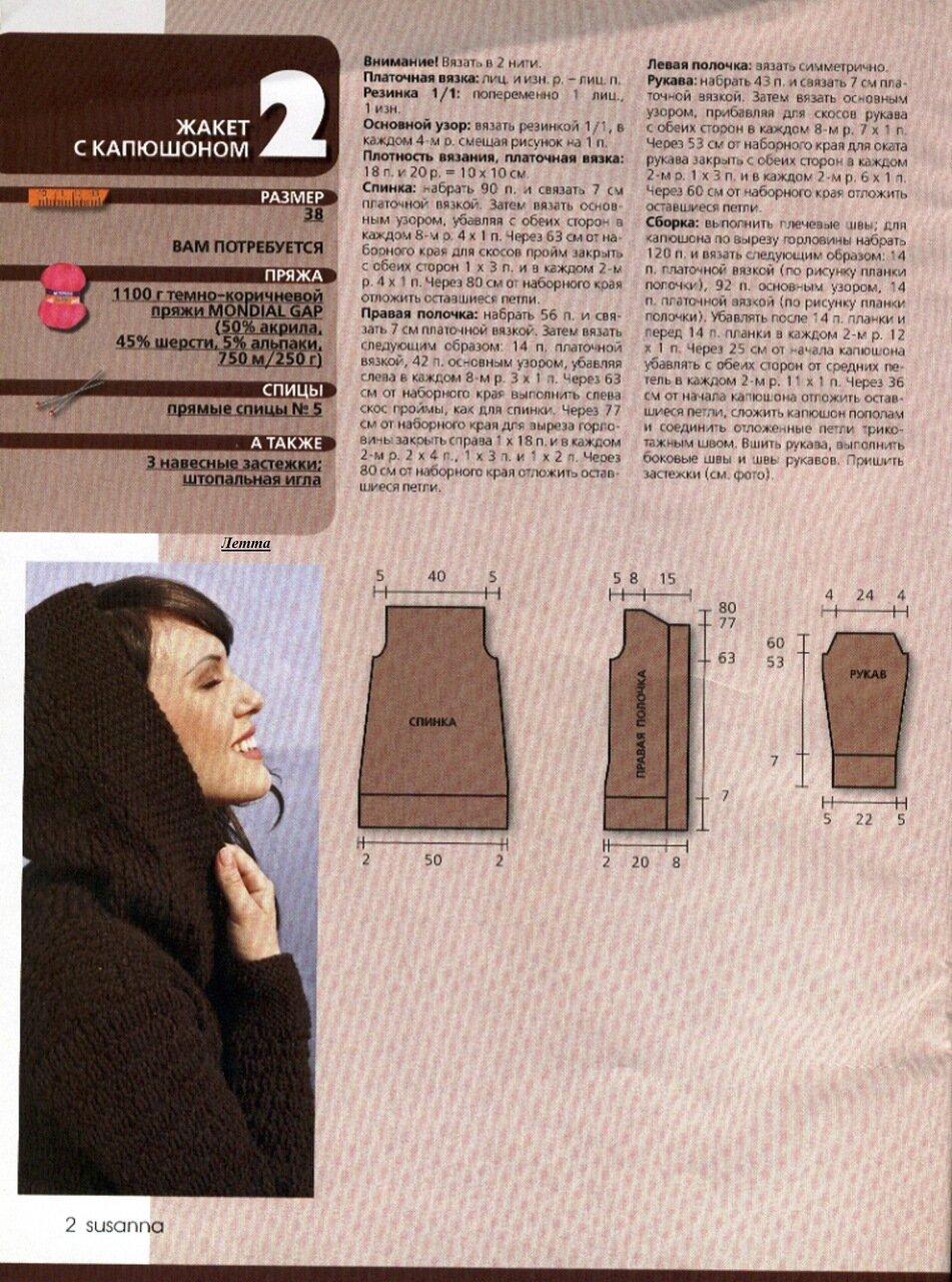 Жакет с капюшоном спицами для женщин схемы и описание фото