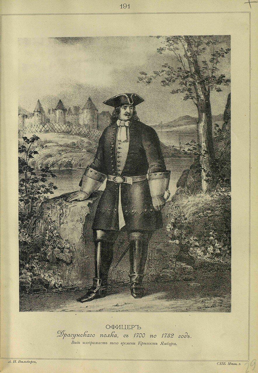 191. ОФИЦЕР Драгунского полка, с 1700 по 1732 год. Вид изображает того времени Крепость Ямбург