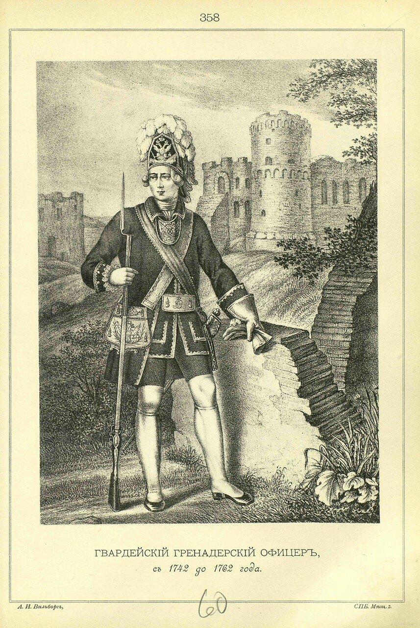 358. ГВАРДЕЙСКИЙ ГРЕНАДЕРСКИЙ ОФИЦЕР, с 1742 до 1762 года.