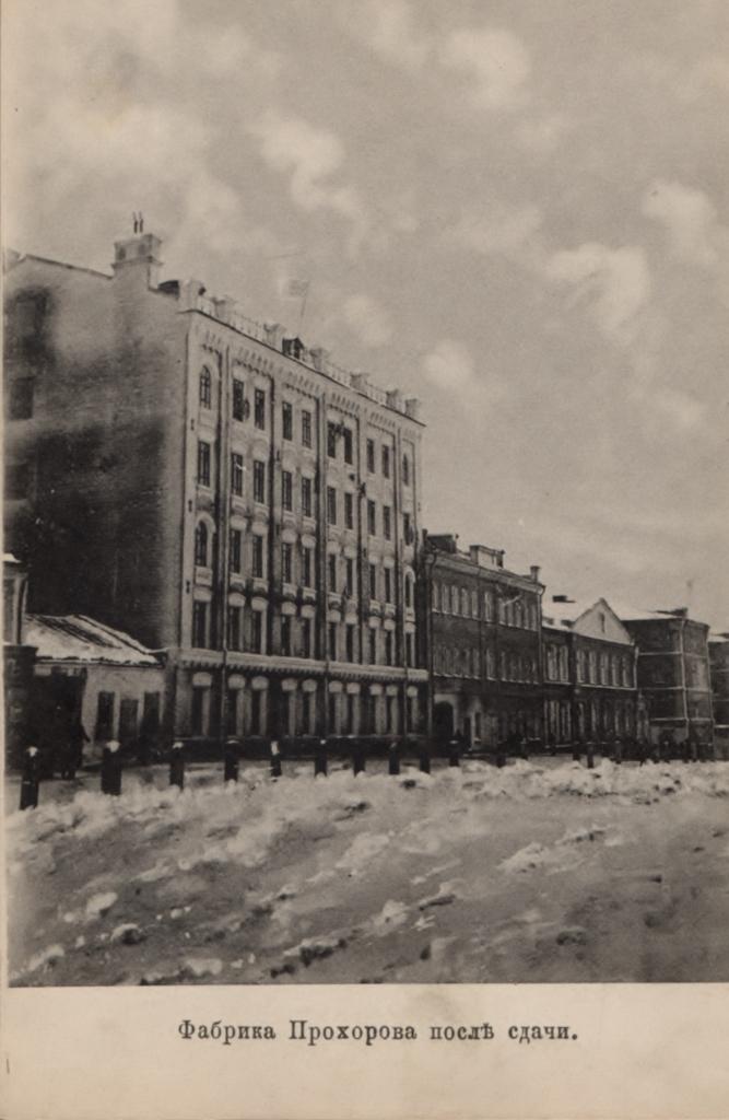 Фабрика Прохорова после сдачи