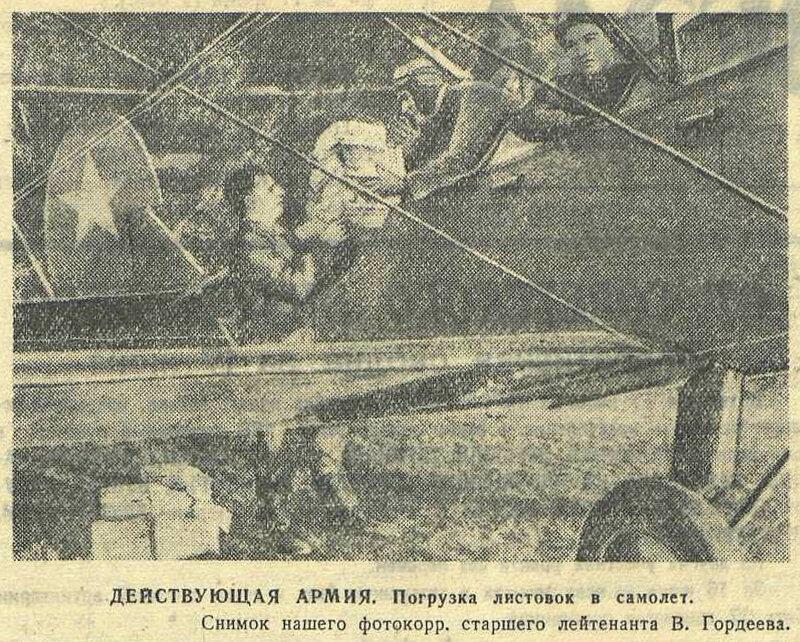 «Красная звезда», 18 июня 1944 года, листовки для немецких солдат