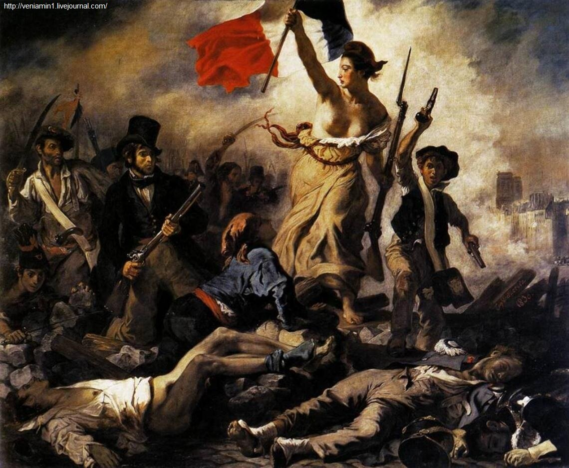 Свобода ведущая народ, (Свобода на баррикадах)1830 гДелакруа, Эжен.(1798 — 1863)