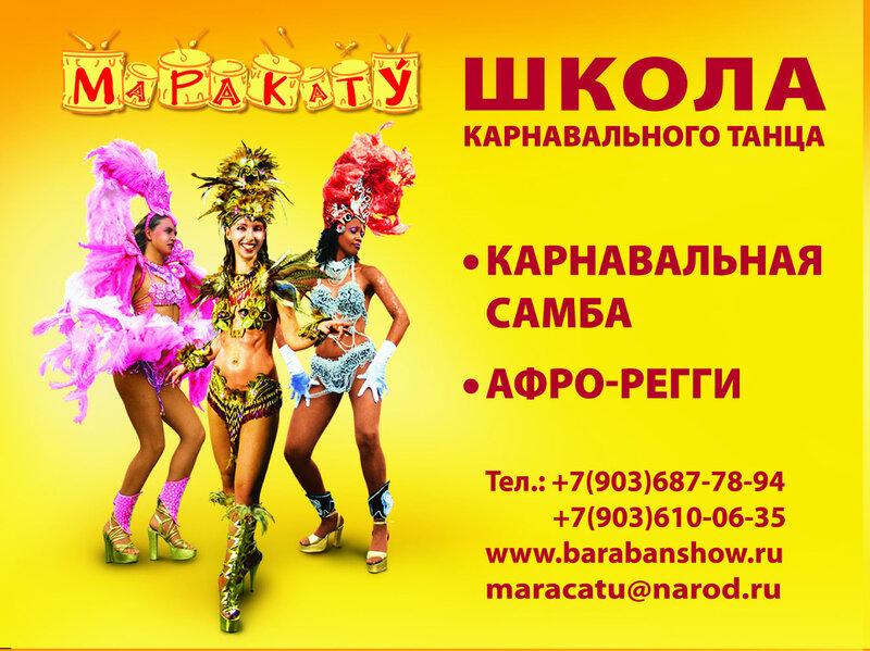 Самба - шоу группа, барабаны и карнавальные танцы.
