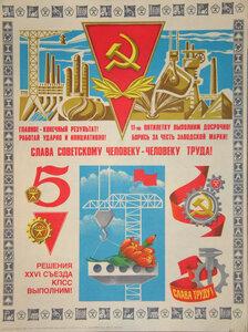 Слава советскому человеку - человеку труда!  Плакат. СССР.