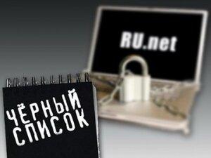 «Чёрный список» росиийских сайтов доступен не всем