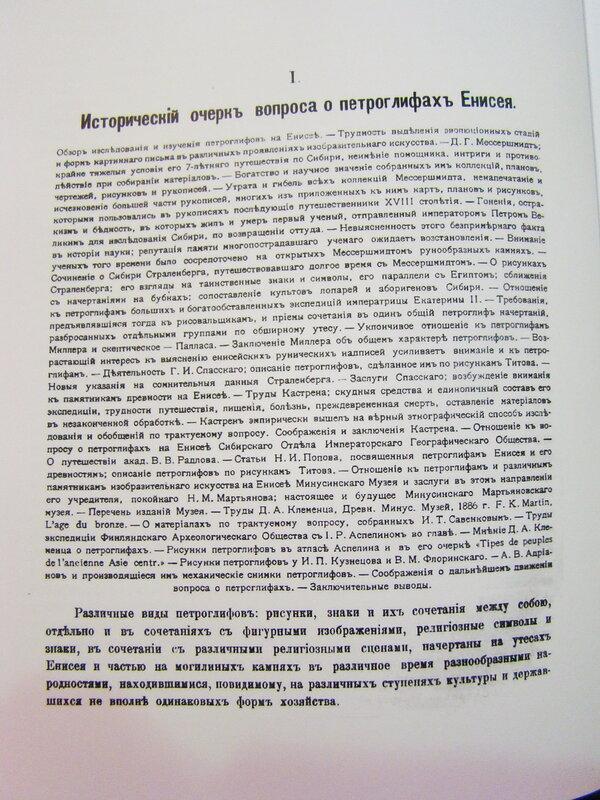 Савенков И. Т. О древних памятниках изобразительного искусства на Енисее