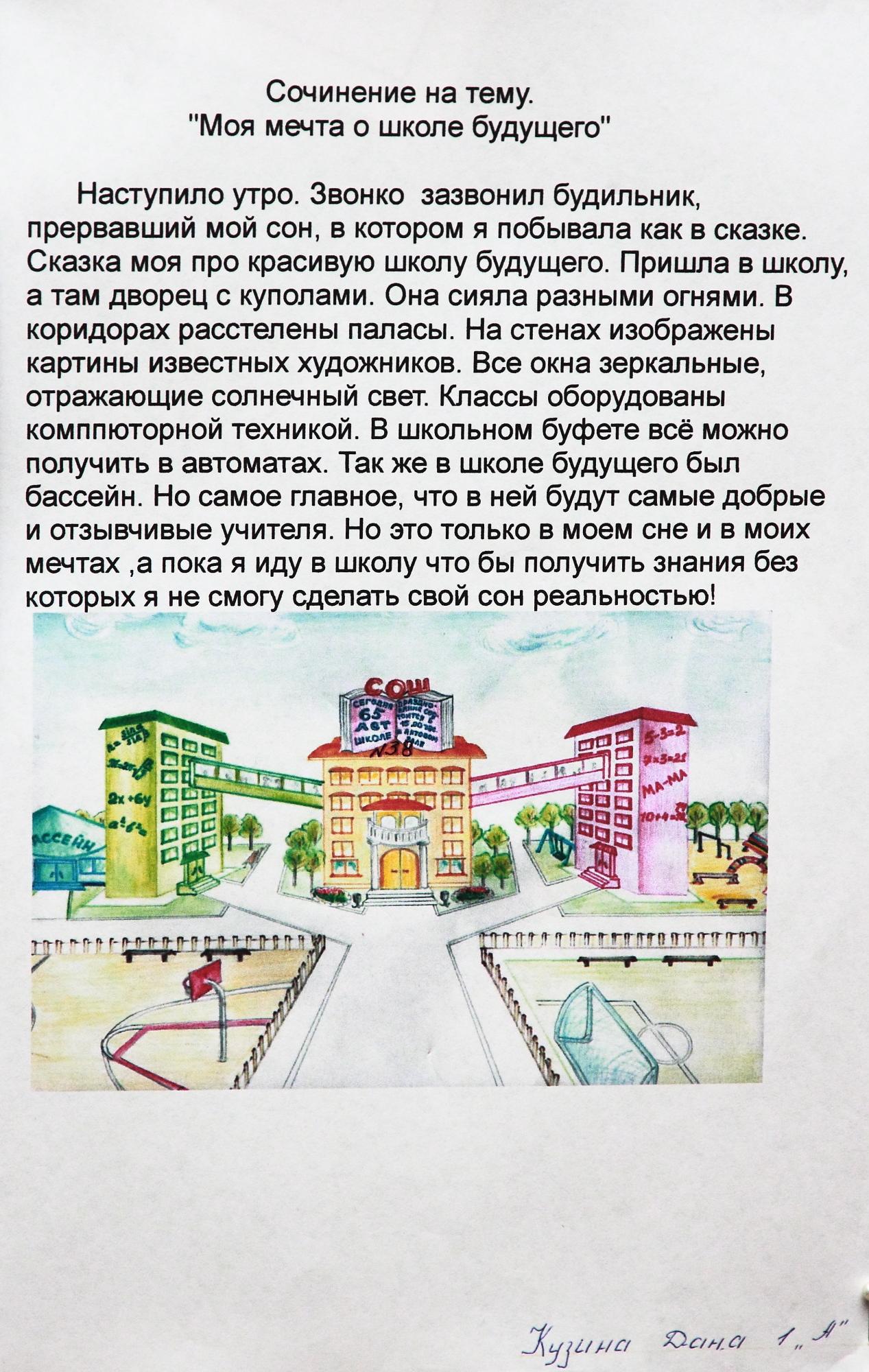сочинение на английском школы россии нефтяной